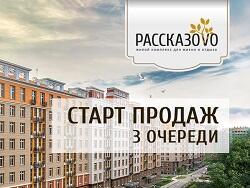 Квартиры в ЖК «Рассказово» от 4 млн руб. Старт продаж третьей очереди! Цены